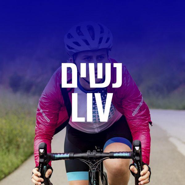אופני נשים LIV